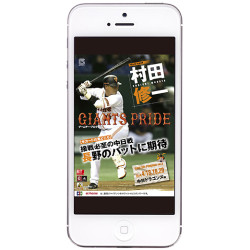 giants-gameday-programs