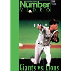 nettou_nihon_series_1994_giants_lions